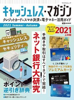 キャッシュレス・マガジン 2021 Summer - Autumn