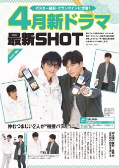 4月新ドラマ最新SHOT
