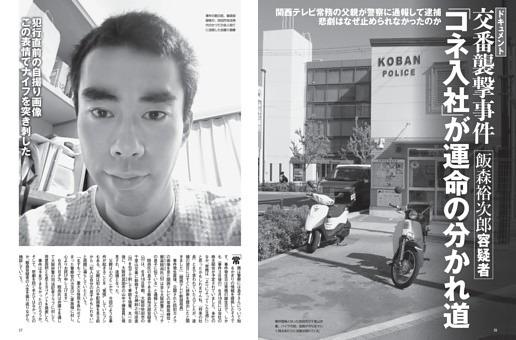 交番襲撃事件 飯森裕次郎容疑者 「コネ入社」が 運命の分かれ道