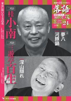 『落語 昭和の名人 極めつき72席 24 二代目桂小南/二代目三遊亭百生』