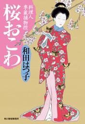 桜おこわ 料理人季蔵捕物控