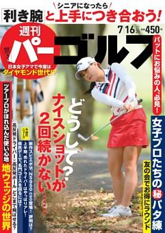 週刊パーゴルフ 2019年7月16日号