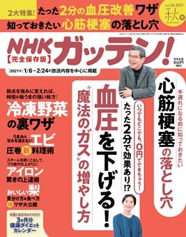NHKガッテン! 2021年 秋号