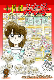 小料理みな子(9)