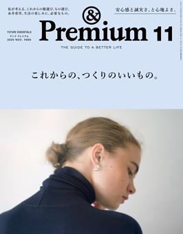 &Premium 2020年11月号