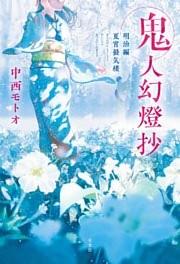 鬼人幻燈抄 : 6 明治編 夏宵蜃気楼