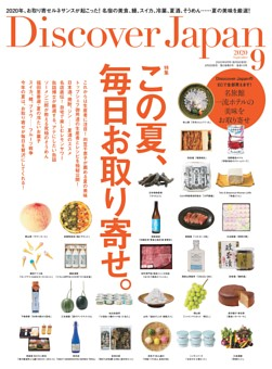 Discover Japan 2020年9月号 vol.106