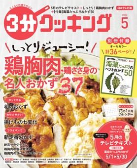 3分クッキング(日本テレビ) 2020年5月号