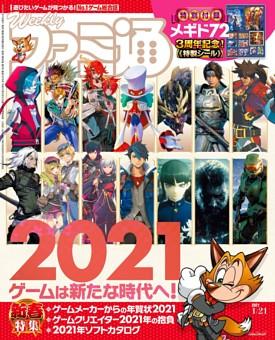 週刊ファミ通 2021年1月21日号