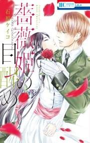 薔薇姫の目醒め 1巻