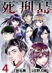 死刑島(4)
