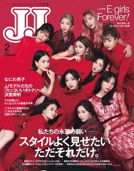 JJ 2月号
