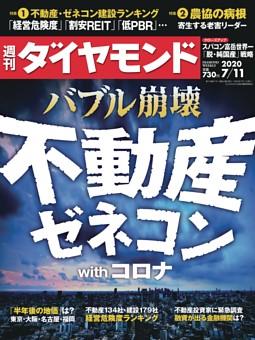 週刊ダイヤモンド 2020年7月11日号