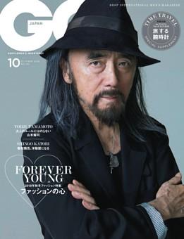 GQ JAPAN 2018年10月号