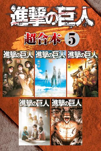 進撃の巨人 超合本版(5)