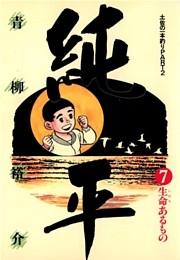 土佐の一本釣り PART2 純平 7巻