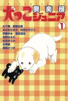 犬っこ倶楽部ジュニア 1巻