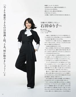 〈表紙の人〉特別インタビュー 石田ゆり子