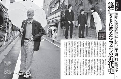 悠仁さまに教えたニッポンの近代史