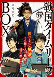 戦国タイムリープBOX ー五佰年BOX分冊版ー(16)