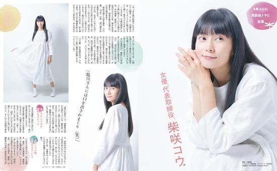 〈特写〉女優、代表取締役、柴咲コウ(39)/ドラマ「35歳の少女」10日スタート