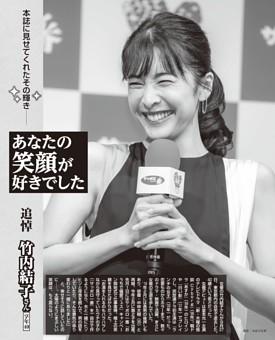 追悼 竹内結子さん(享年40)あなたの笑顔が好きでした