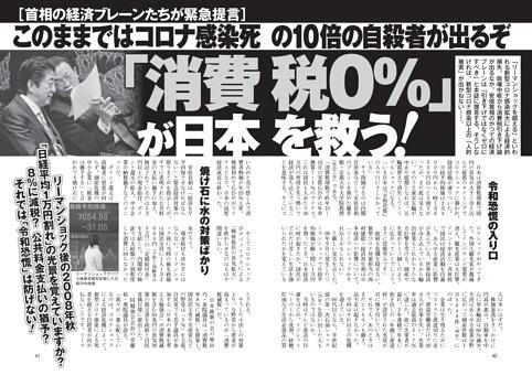 「消費税0%」が日本を救う!