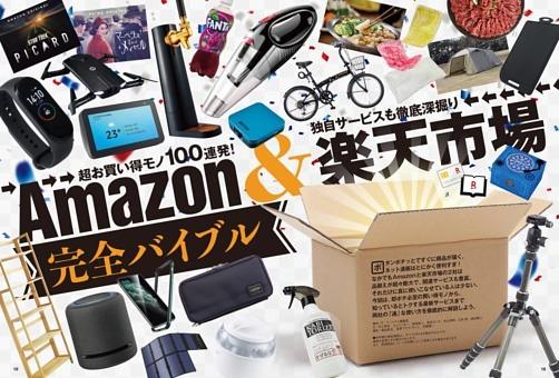 【巻頭特集】Amazon & 楽天市場 完全バイブル