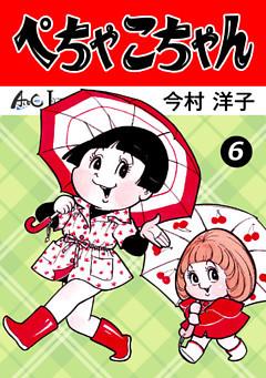 ぺちゃこちゃん(6)