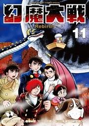 幻魔大戦 Rebirth 11