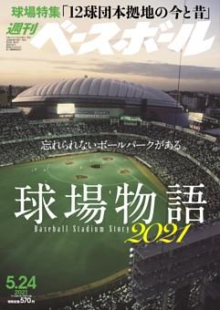 週刊ベースボール 2021年5月24日号