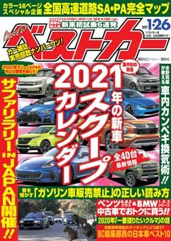 ベストカー 2021年1月26日号