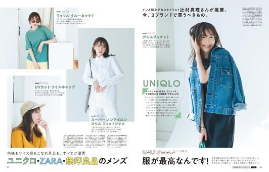 ユニクロ・ZARA・無印良品のメンズ服が最高なんです!