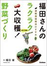 有機・無農薬 福田さんのラクラク大収穫! 野菜づくり