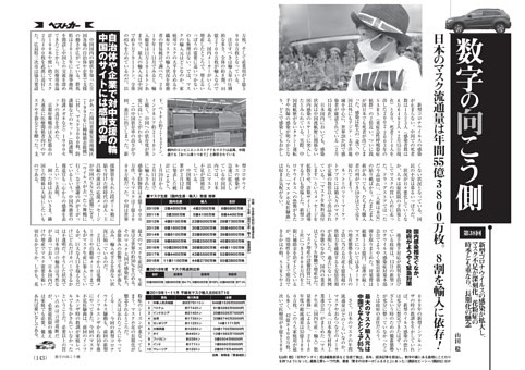 数字の向こう側/山田 稔