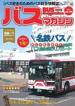 バスマガジン vol.99