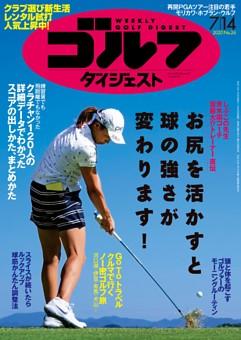 週刊ゴルフダイジェスト 2020年7月14日号