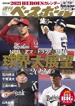 週刊ベースボール 2021年1月22日号増刊