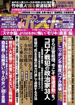 週刊ポスト 2021年2月26日・3月5日号