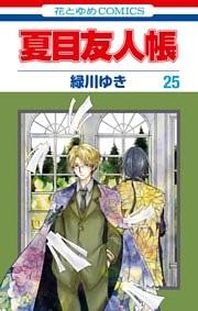 夏目友人帳 25巻