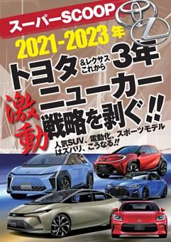 SCOOP 2021-2023激動トヨタ&レクサス! これから3年ニューカー戦略を剥ぐ!!
