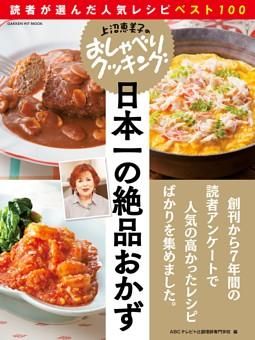 上沼恵美子のおしゃべりクッキング 日本一の絶品おかず