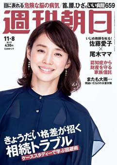 週刊朝日 11月8日号