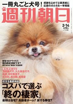 週刊朝日 2月14日号