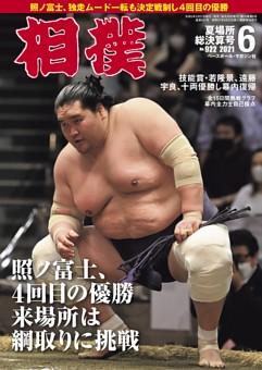 相撲 2021年6月 夏場所総決算号