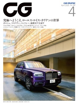 CG(CAR GRAPHIC) 2020年4月号