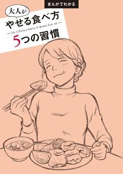 【別冊付録】まんがでわかる 大人がやせる食べ方 5つの習慣