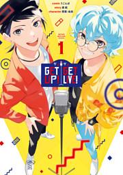 GETUP! GETLIVE!-ゲラゲラ-: 1【電子限定描き下ろしカラーイラスト付き】