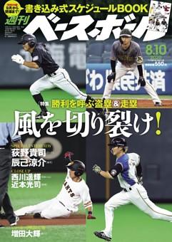 週刊ベースボール 2020年8月10日号