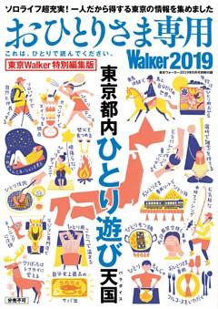 別冊付録 おひとりさま専用Walker2019 東京ウォーカー特別編集版